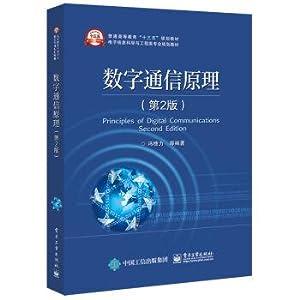 Digital communication theory (Second Edition)(Chinese Edition): FENG SUI LI ZHU