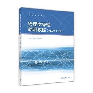 Physics principle concise tutorial (Second Edition Volume)(Chinese: XU LI PING