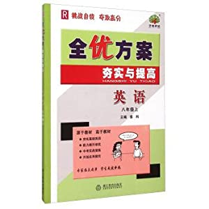 A scheme of tamp and improvement: English: JIANG KE BIAN