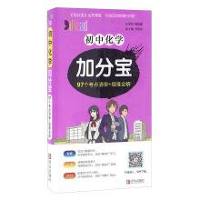 Junior high school chemistry plus treasure 97 sites list + all solution difficult(Chinese Edition):...