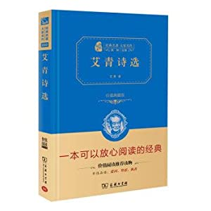 The classic masterpiece works: Selected Poems of: AI QING ZHU
