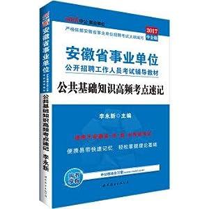 In the public version of 2017 Anhui: LI YONG XIN