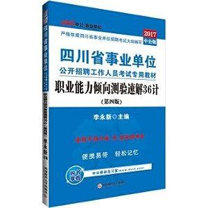 In the public version of 2017 Sichuan: LI YONG XIN