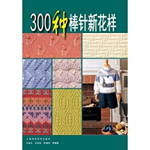 300 new tricks(Chinese Edition): MA JIN SHENG . WANG GUO YING DENG ZHU