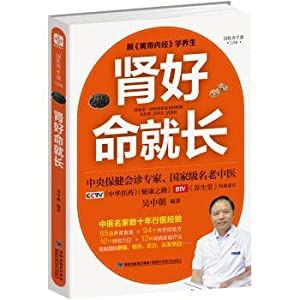 Kidney good life is long(Chinese Edition): WU ZHONG CHAO