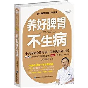 Keep the spleen and stomach does not: WU ZHONG CHAO