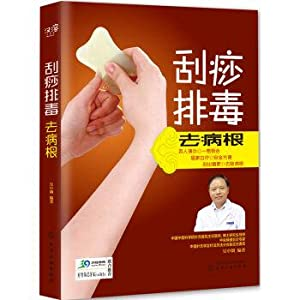 Scraping detoxification to root cause(Chinese Edition): WU ZHONG CHAO