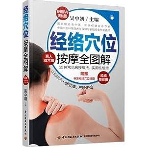 Meridian point massage(Chinese Edition): WU ZHONG CHAO