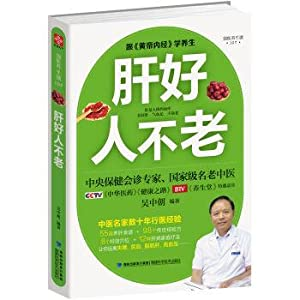 The good man is not old(Chinese Edition): WU ZHONG CHAO