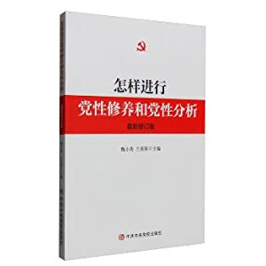 How to analyze the party spirit and the Party (the Revised Edition)(Chinese Edition): ZHEN XIAO ...