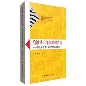 To the leading cadres of 200 words: General Secretary Xi Jinping's epigrams(Chinese Edition): ...