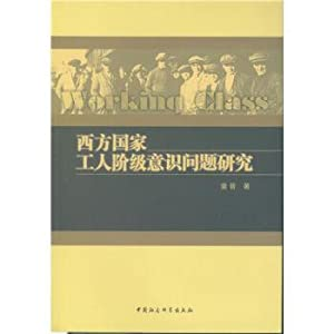 Research on the working class consciousness of: TONG JIN ZHU