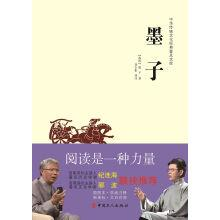 Chinese traditional culture and the popularity of the classic library: Mo-tse(Chinese Edition): ...
