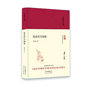 We outline simple philosophy book (Hardcover)(Chinese Edition): CAI YUAN PEI ZHU