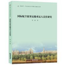 Study on the carrier's liability of international: ZHENG PAI ZHU