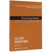 Teaching case of marine cargo claim(Chinese Edition): LI QIN CHANG