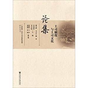 Tusi system and Tusi culture(Chinese Edition): XIE DA YAN