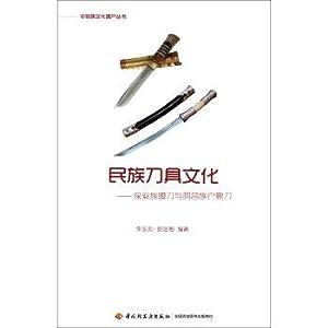 The national culture and tool Baoan broadsword: LI YOU YOU