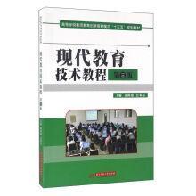 Modern educational technology course (Third Edition)(Chinese Edition): LEI TI NAN . WANG JIA BAO ...