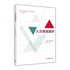 Talent quality assessment (Human Resource Management)(Chinese Edition): CHEN QUAN MING