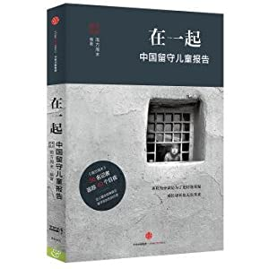 Together: report of left behind children in China(Chinese Edition): NAN FANG ZHOU MO ZHU
