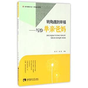 Happy to meet the rotation of a single parent(Chinese Edition): DENG SHAN . ZHOU QIAN BIAN