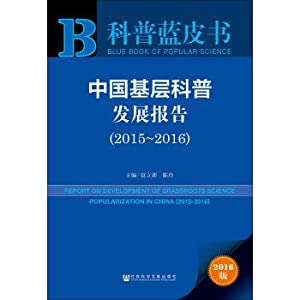Report on the development of science popularization: ZHAO LI XIN