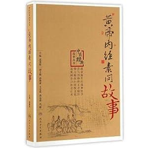 Huangdi Neijing Suwen story(Chinese Edition): LAN ZHAO XI