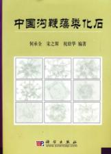 Fossil Dinoflagellates of China(Chinese Edition): He Chengquan