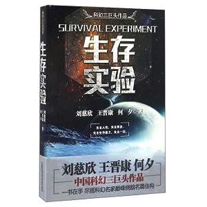 Survival experiment(Chinese Edition): LIU CI XIN . WANG JIN KANG DENG ZHU