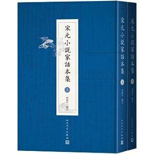 Novelist stops. song dynasty and yuan dynasty: CHENG YI ZHONG