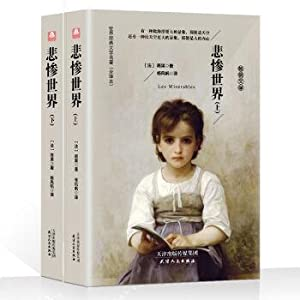Les miserables (hardcover edition versions were suit)(Chinese: FA ] YU