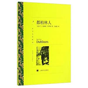 Dubliners selection (the classics)(Chinese Edition): AI ER LAN