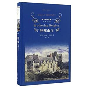 Wuthering heights is a classic yilin(Chinese Edition): YING ] AI