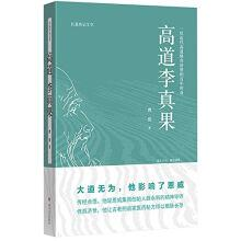 High way Li Zhenguo(Chinese Edition): CAO RONG ZHU