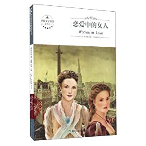 The woman in the world literary classics: love (versions were)(Chinese Edition): YING ] LAO LUN SI ...