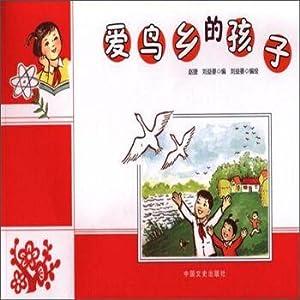 Bird's township of children(Chinese Edition): ZHAO JIE .