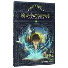 Magic book strange events (2) who is(Chinese: MEI ] DAI
