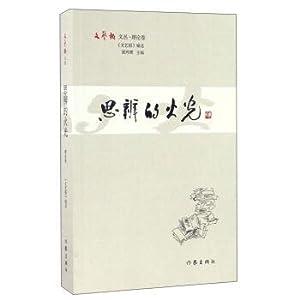 Speculative glints arts Wen Cong(Chinese Edition): LIANG HONG YING BIAN