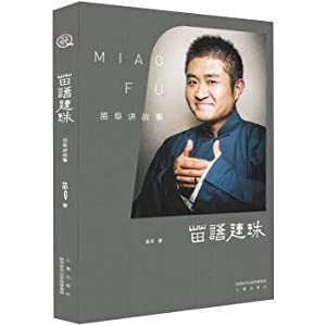 The alignment of the miao (signature)(Chinese Edition): MIAO FU ZHU