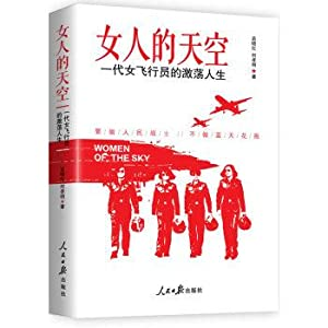 A woman's sky agitate the life of the generation of female pilots(Chinese Edition): MIAO XIAO ...
