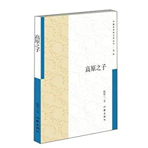 Son of plateau Chinese multi-ethnic literature books(Chinese Edition): CHEN XIAO LAN ZHU
