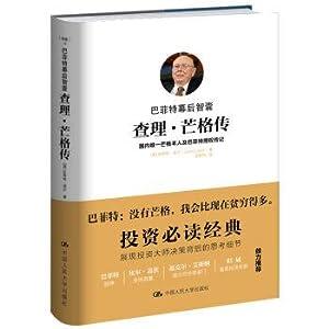 Buffett's eminence grise: Charlie munger(Chinese Edition): MEI ] ZHEN