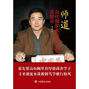 The teacher's principle The contemporary Confucianism education practitioners Meng Fanxin(...