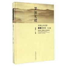 In tianmu The national scenery famous collection of xinchang invitational exhibition(Chinese ...