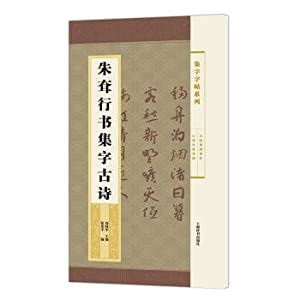 Set of ancient poetry word copybook series. collections of Zhu Da running script word(Chinese ...