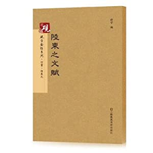 Ink stone gold series. Lu the lyrics of Cambodia calligraphy(Chinese Edition): XU YU BIAN