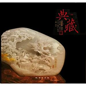 2011 tiangong award Chinese jade carving. stone carving works collection set(Chinese Edition): AO ...