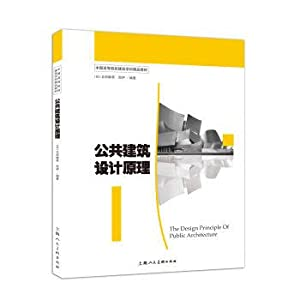 Public buildings design principle of Chinese colleges and universities a fine architecture ...