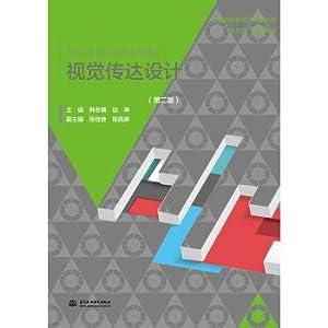 Visual communication design (second edition) ordinary higher: HAN DONG NAN